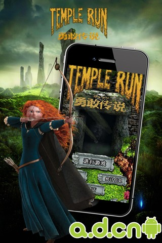 TempleRun:勇敢傳說 v2.1.0-Android益智休闲免費遊戲下載