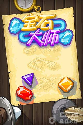 寶石大師 v1.0.0-Android益智休闲免費遊戲下載