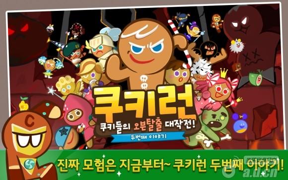 曲奇跑酷 v3.12-Android动作游戏類遊戲下載