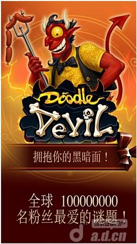 塗鴉惡魔 Doodle Devil v2.00.11-Android益智休闲類遊戲下載