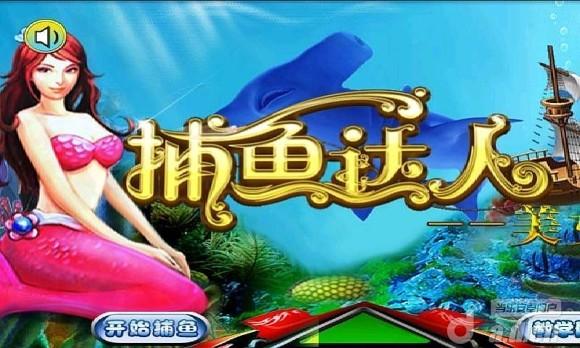 美女捕魚大賽 v1.1-Android益智休闲免費遊戲下載