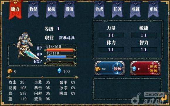穿越地下城刀劍傳說 v1.0-Android动作游戏類遊戲下載