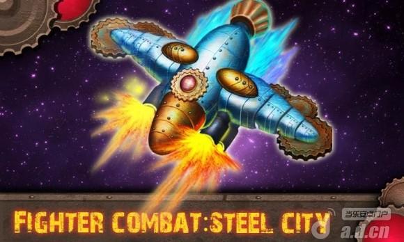 打飛機鋼鐵版Fighter Combat Steel City v1.0-Android飞行游戏類遊戲下載