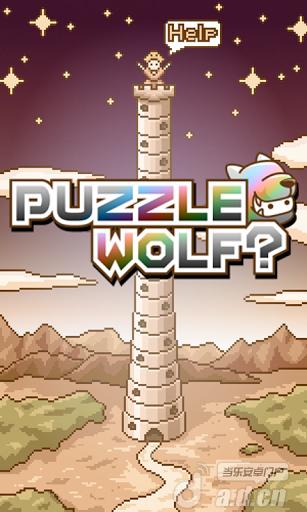 智狼迷塔 v1.0.4,Puzzle Wolf ?-Android益智休闲遊戲下載