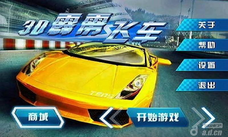 3D霹靂飛車 v2.0-Android竞速游戏免費遊戲下載
