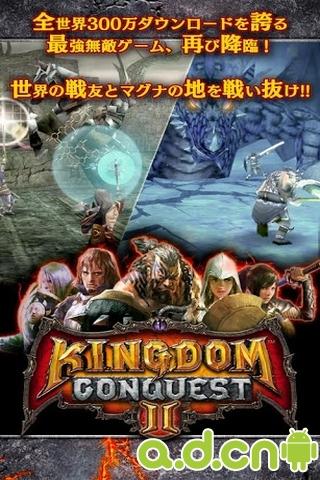 王國征服2 Kingdom Conquest II v1.2.3.0-Android动作游戏免費遊戲下載