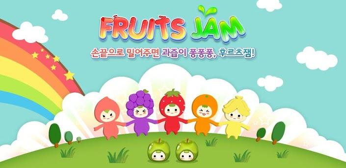 《可爱水果大消除》是一款来自韩国的消除类游戏。去消除这些可爱的水果吧。游戏玩法很简单,就是传统的三消类游戏,找到三个相同的图案,运用手指划动交换位置即可消除得分。游戏提供多种模式,在可爱水果的陪伴下一起来消除吧。 【注意】 - 游戏运行需要Kakao Talk账号,Kakao Talk下载地址:http://android.