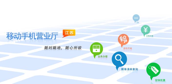 江苏移动手机营业厅 4.2.1_江苏移动手机营业厅