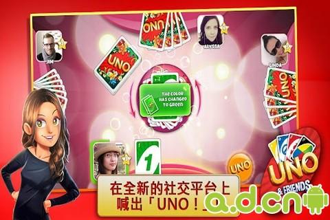 和朋友一起玩UNO v1.0.2,UNO & Friends