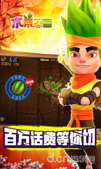 水果忍者 Fruit Ninja v1.8.8-Android益智休闲類遊戲下載