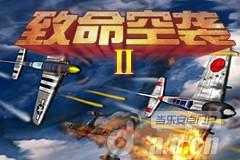 致命空襲Ⅱ v1.0.5-Android飞行游戏免費遊戲下載