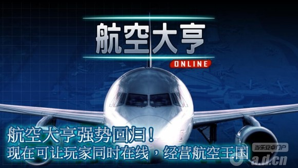 航空大亨(含數據包) AT Online v2.1.2-Android模拟经营類遊戲下載