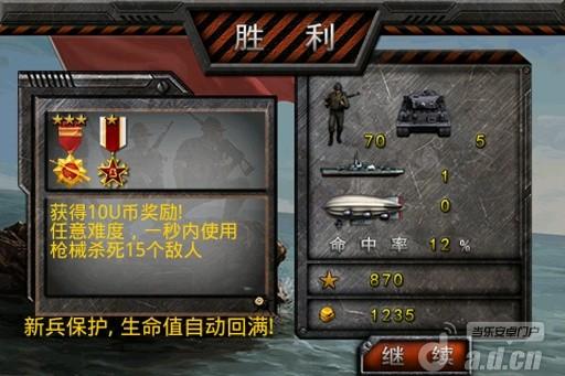 搶灘防禦戰 v1.1-Android射击游戏類遊戲下載