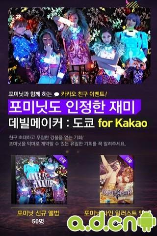 惡魔製造者 for Kakao Devil Maker for Kakao v1.8.23-Android棋牌游戏免費遊戲下載