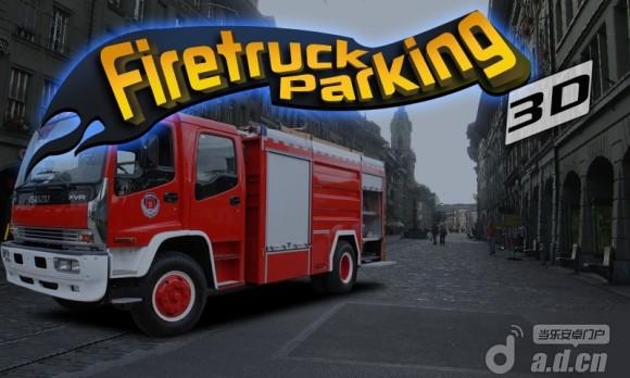 3D消防車停車 Fire Truck parking 3D v1.2-Android益智休闲免費遊戲下載