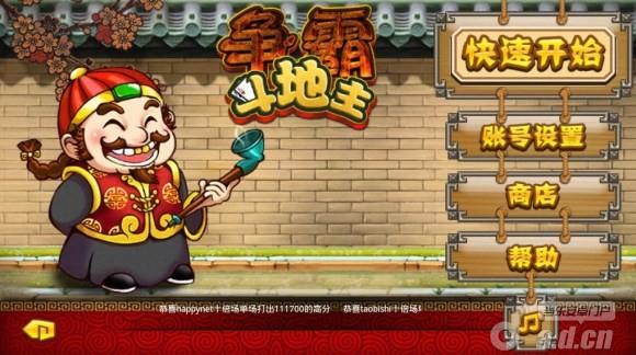 爭霸斗地主有獎版 v1.0.3.30-Android棋牌游戏免費遊戲下載