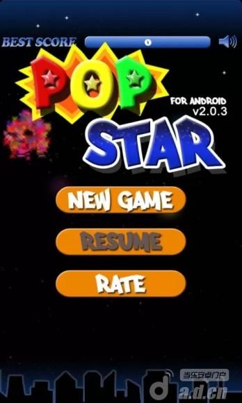 消滅星星 POP Star v12.0.0-Android益智休闲免費遊戲下載