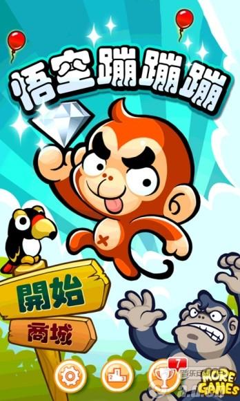 悟空蹦蹦蹦 v1.1.1.GC-Android益智休闲免費遊戲下載