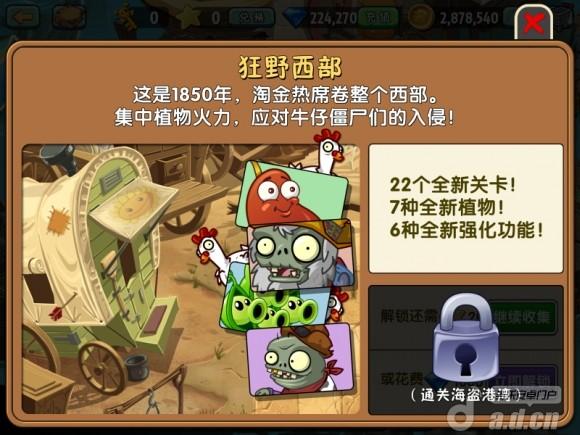 植物大戰殭屍2 中文版 v1.0.9-Android策略塔防類遊戲下載