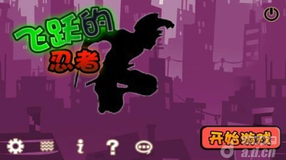 飛躍的忍者 v2.0-Android益智休闲免費遊戲下載