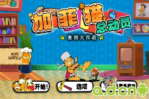 加菲貓總動員 v1.5.4,Garfield's Defense