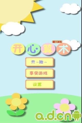 開心算術 漢化版 v1.0