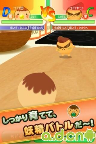 章魚丸子 v1.1.4-Android益智休闲類遊戲下載