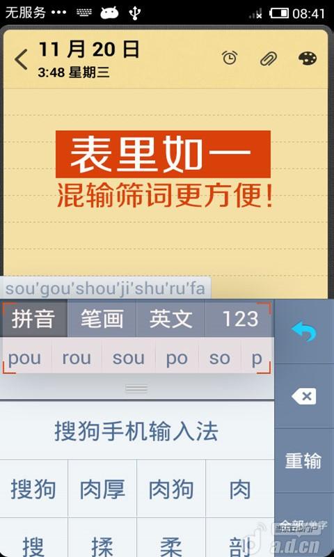搜狗韩语输入法下载 安卓韩语输入法 韩国语输入法 win7韩语输入法图片