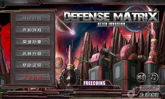 防禦矩陣之異形入侵高清版 v1.0.9-Android策略塔防免費遊戲下載