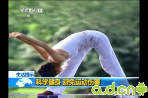 《CNTV中国网络电视台》