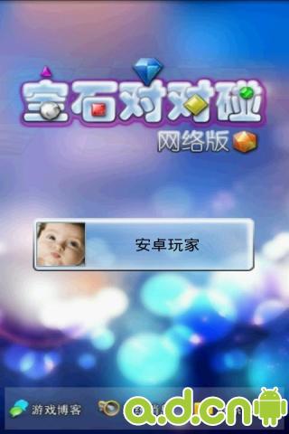 寶石對對碰網路版 Jewels Online v4.8-Android益智休闲類遊戲下載