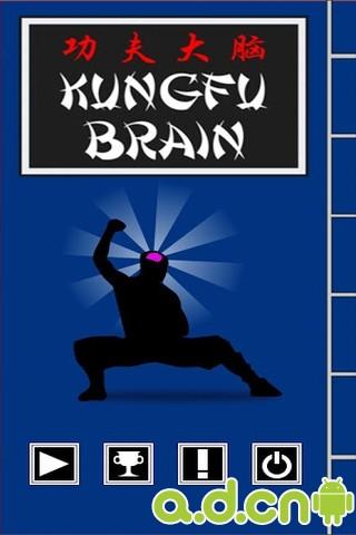 功夫大腦 v1.0.3,Kungfu Brain