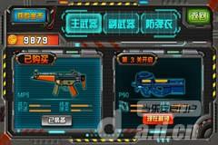 富春山居圖-反恐特工 v1.0-Android射击游戏免費遊戲下載