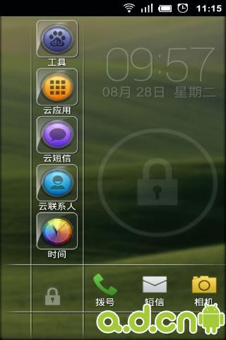 九纬云桌面主题安卓版下载