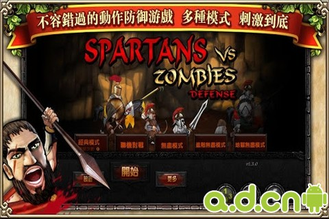 斯巴達大戰殭屍v1.3.2,Spartans vs Zombies defense HD