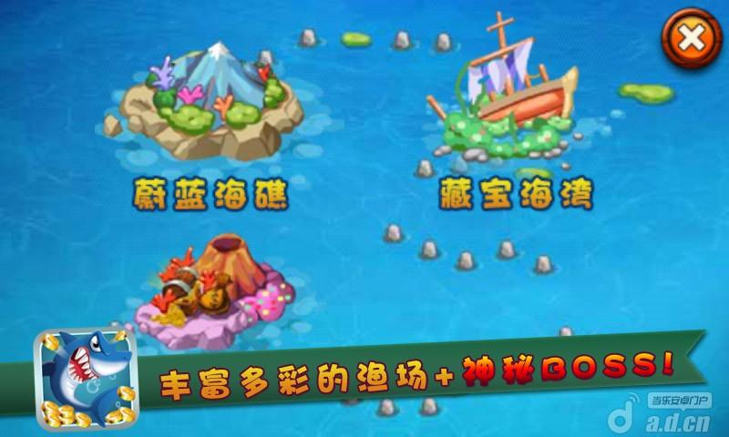 天天捕魚 v1.0.4-Android益智休闲免費遊戲下載