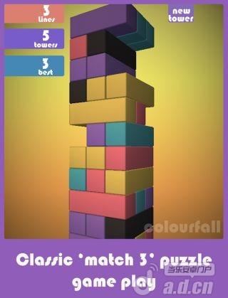 彩色方塊塔 ColourFall v1.0-Android益智休闲免費遊戲下載