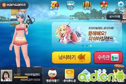 歡樂釣魚度假島(含數據包) Fish Island v4.2.5-Android益智休闲類遊戲下載