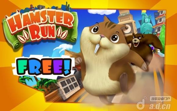 小倉鼠大逃亡 Hamster Run v1.1.2-Android益智休闲類遊戲下載