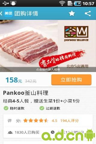 http://p1.meituan.net/deal/__37614156__2503965.jpg_