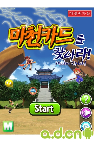 魔術漢字找茬 v2.7,[Magichanja] Hidden Catch