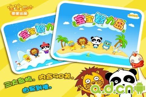 寶寶智力島 v4.1-Android益智休闲免費遊戲下載