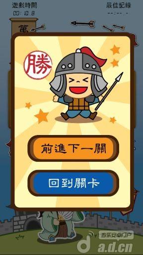 孔明棋 Peg solitaire v1.6-Android棋牌游戏免費遊戲下載