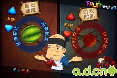 《水果忍者中国版》