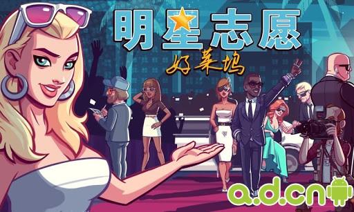 明星志願:好萊塢(含數據包) STARDOM: HOLLYWOOD v2.3.0-Android模拟经营免費遊戲下載