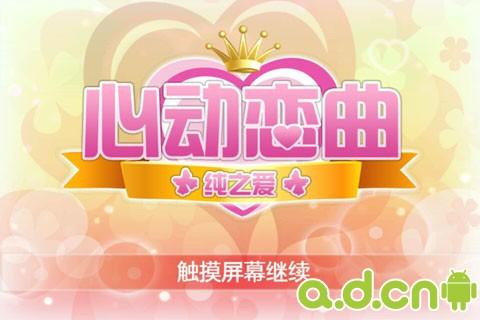 心動戀曲 v1.0.2-Android养成游戏免費遊戲下載