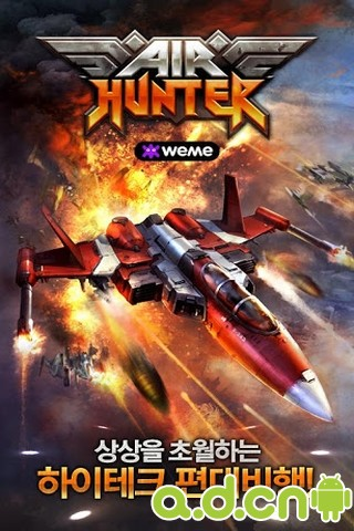 天空獵人 for Kakao v1.0.5,Air hunter for Kakao