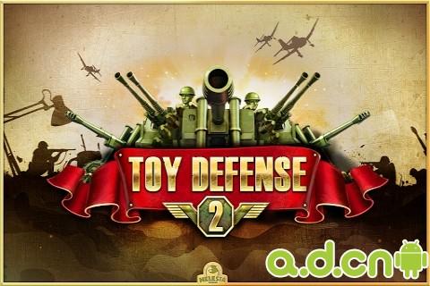 玩具塔防2 Toy Defense 2 v1.7.1-Android策略塔防免費遊戲下載