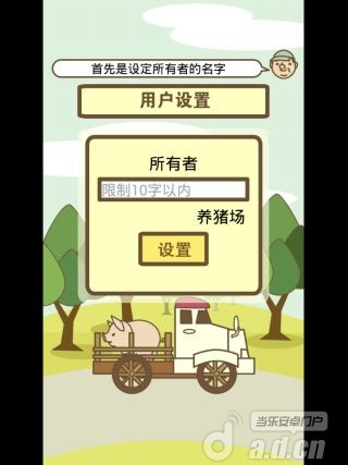 養豬場 v1.15-Android模拟经营類遊戲下載