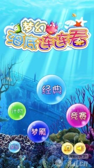 夢幻海底連連看 v1.0-Android益智休闲免費遊戲下載